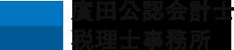 廣田公認会計士・税理士事務所